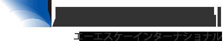 ASK international エーエスケーインターナショナル