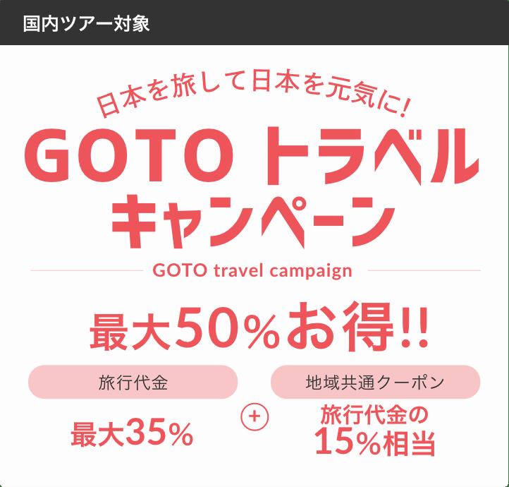 日本を旅して日本を元気に! GOTOトラベルキャンペーン